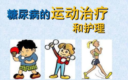 運動 療法 禁忌 糖尿病